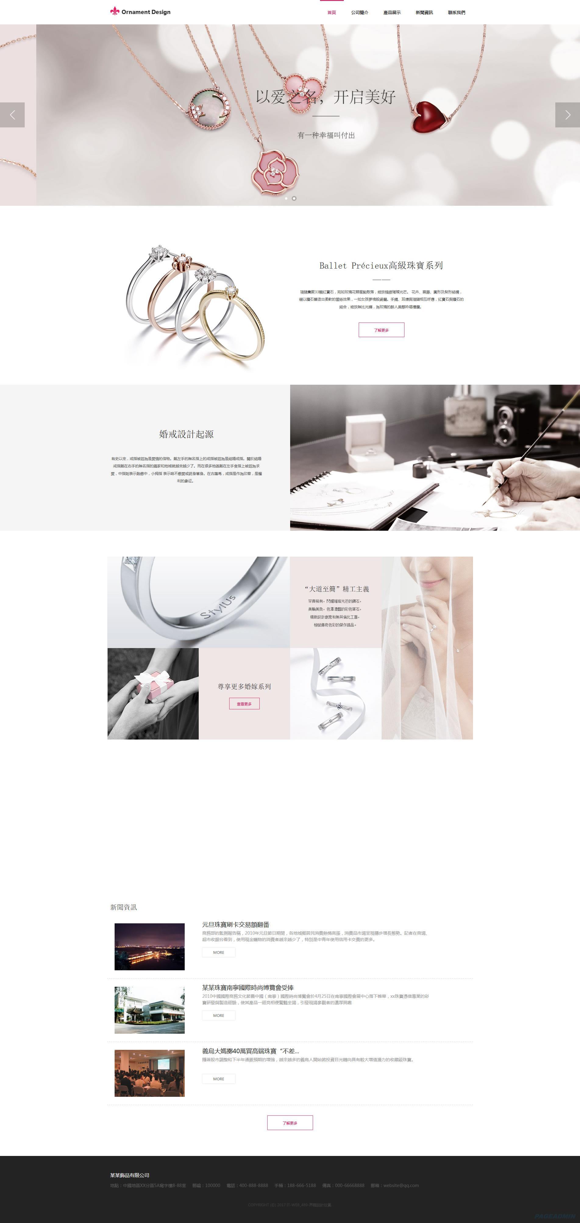 首饰公司网站模板