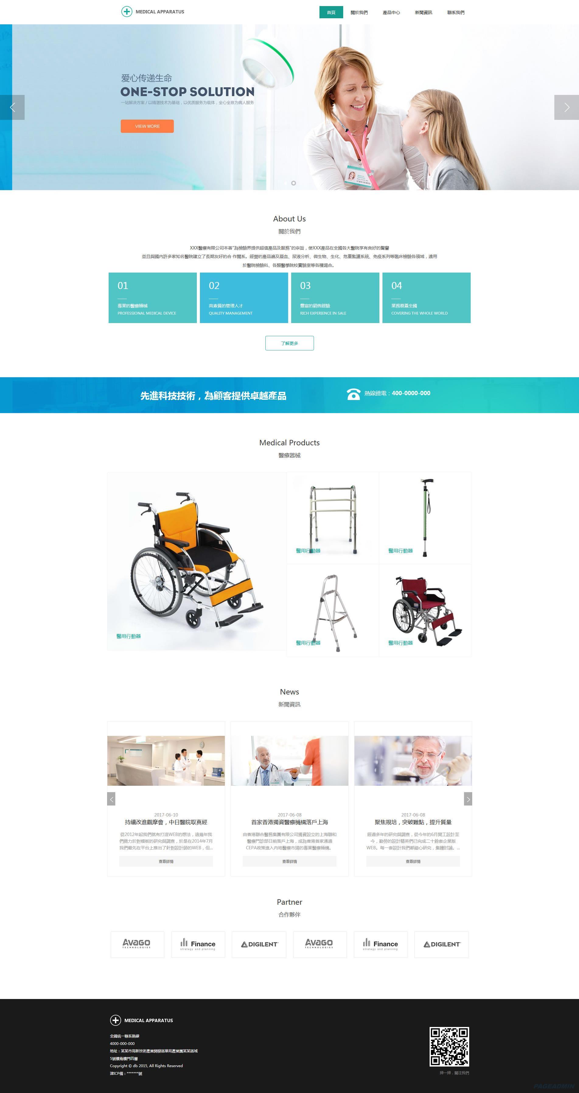 医疗设备网站模板