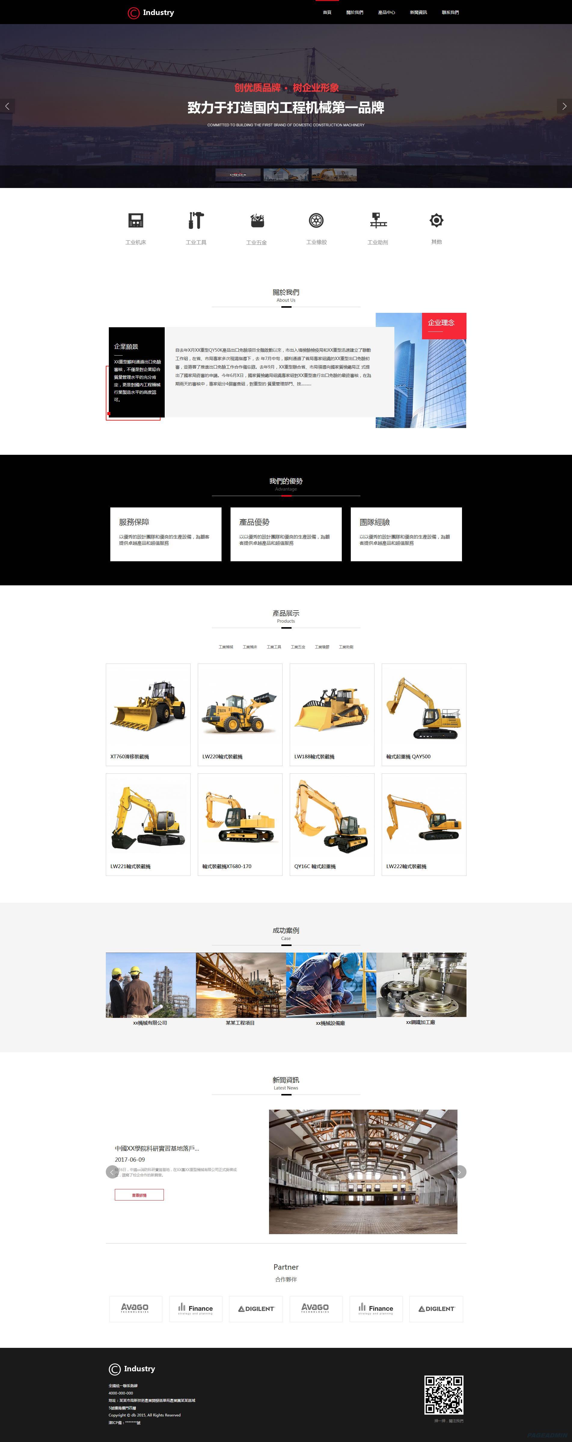 工业机械网站模板