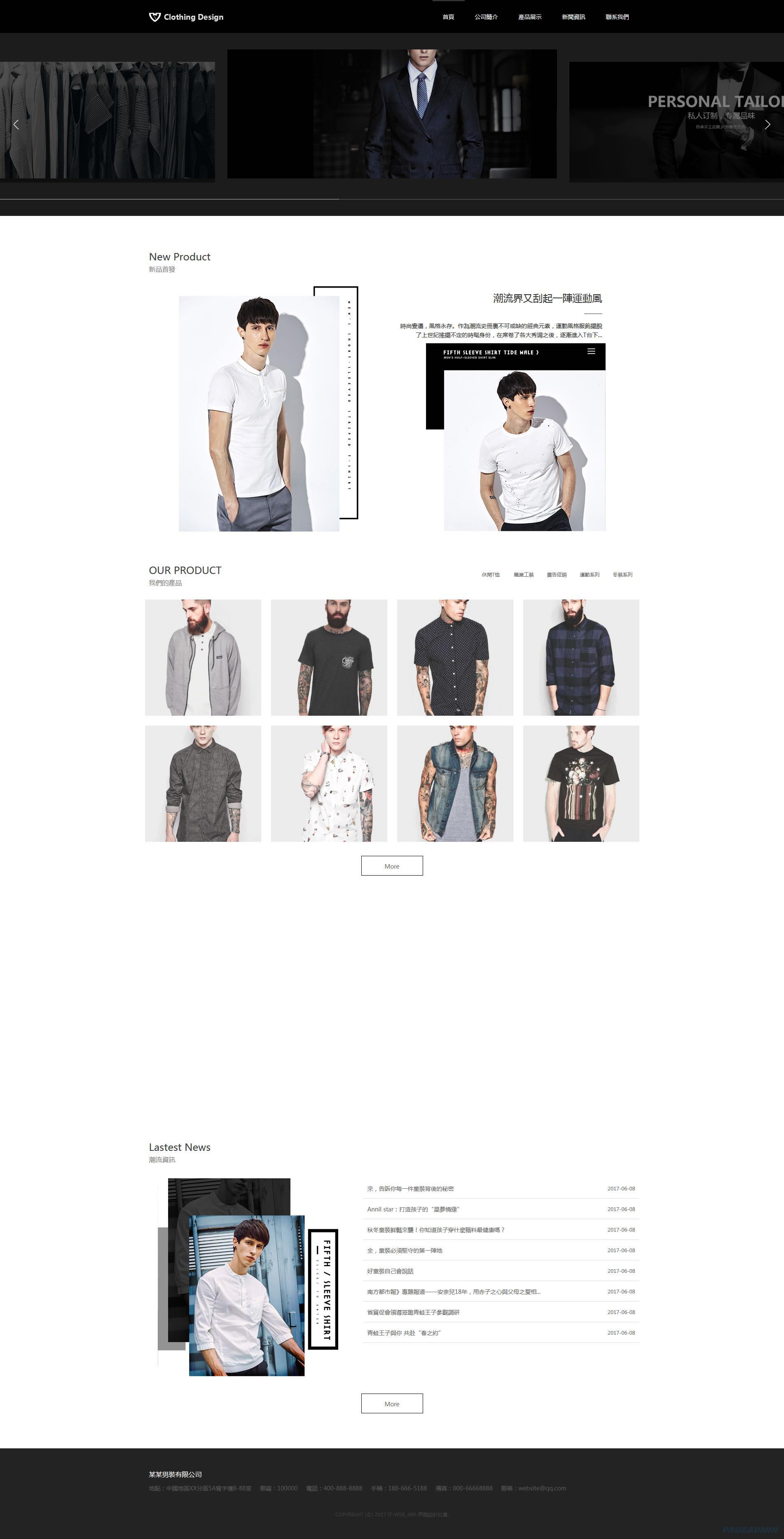 服饰公司网站模板