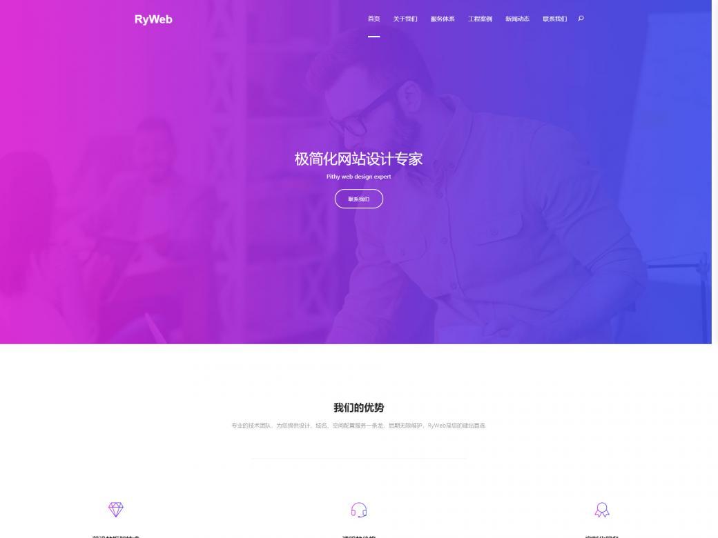 紫色渐变首页大图通用企业网站设计