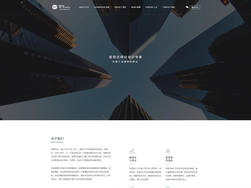 清爽简洁单页锚点商务贸易高端网