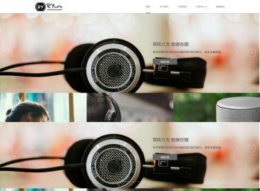 黑色购物车音乐产品展示网站设计