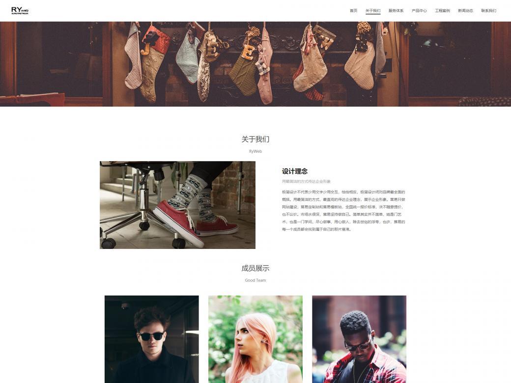 简约袜子产品展示网站