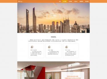 橙色建筑房地产高端网站设计