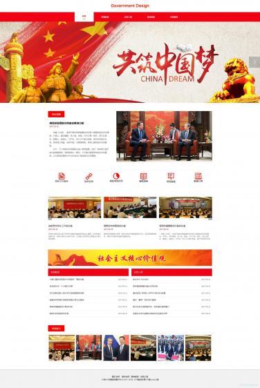 政府办公室网站模板