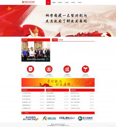 政府网站模板