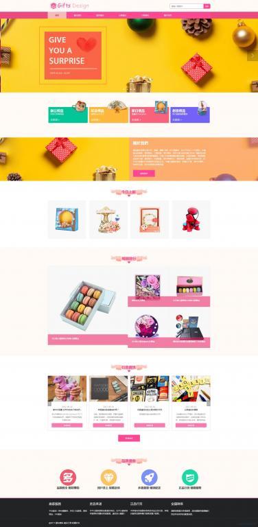 礼品包装网站模板