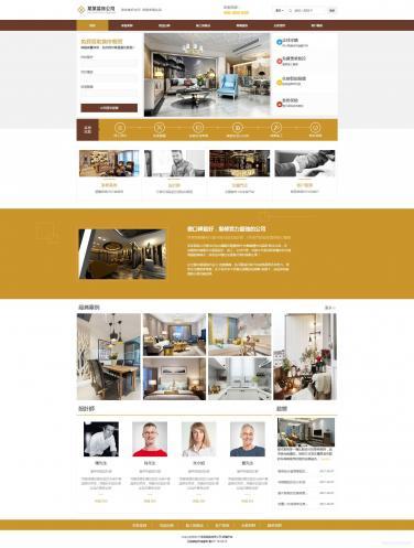 设计装修网站模板