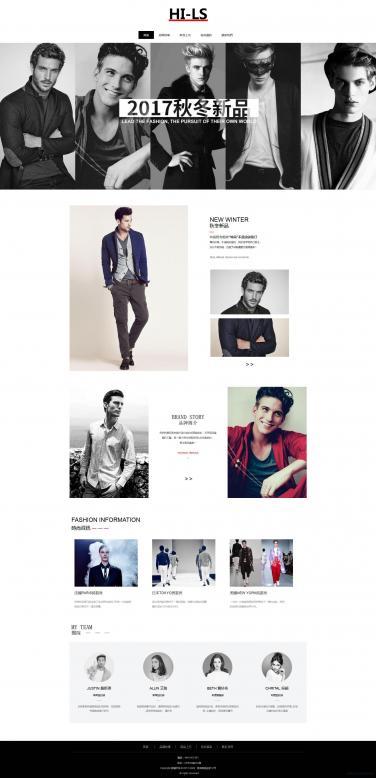 服装设计网站模板