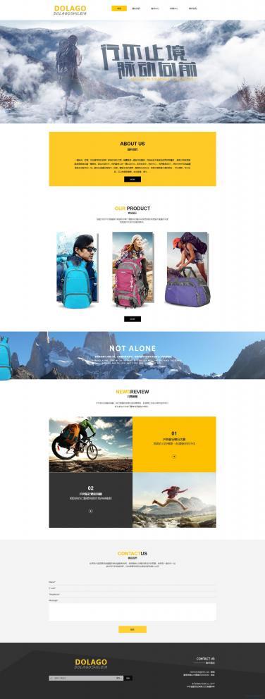 运动用品网站模板