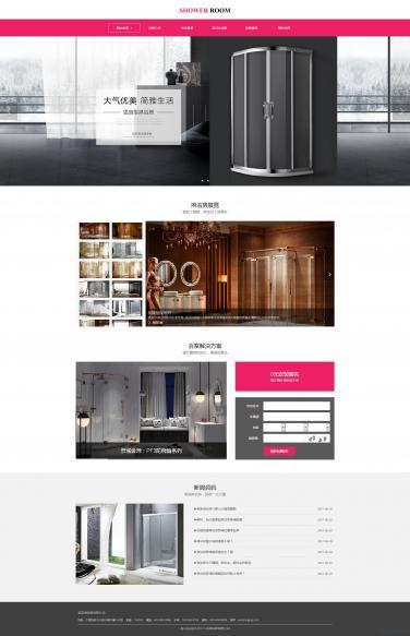 卫浴公司网站模板