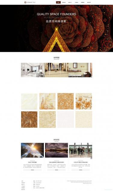 建材公司网站模板