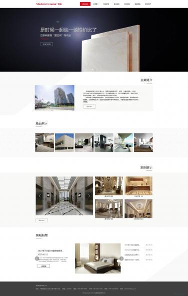 室内装修网站模板