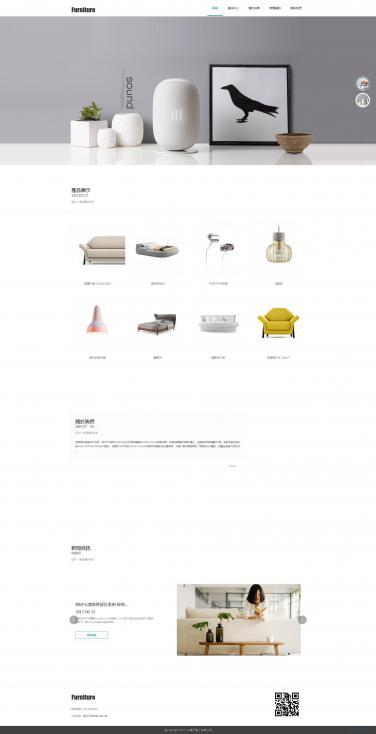 家具家私网站模板