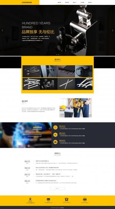 五金工具制品网站模板