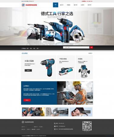 电动设备网站模板