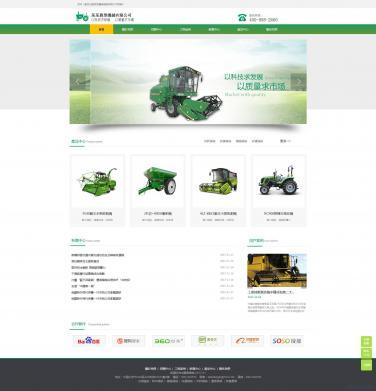 农业机械网站模板