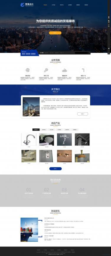 贸易出口网站模板