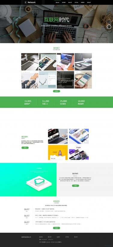 互联网公司网站模板