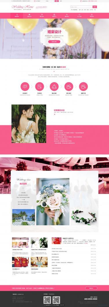 婚礼策划网站模板