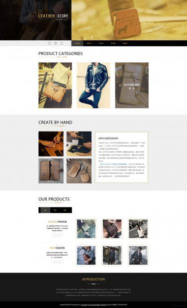 皮革公司网站模板