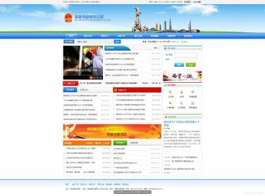 政府部门网站模板