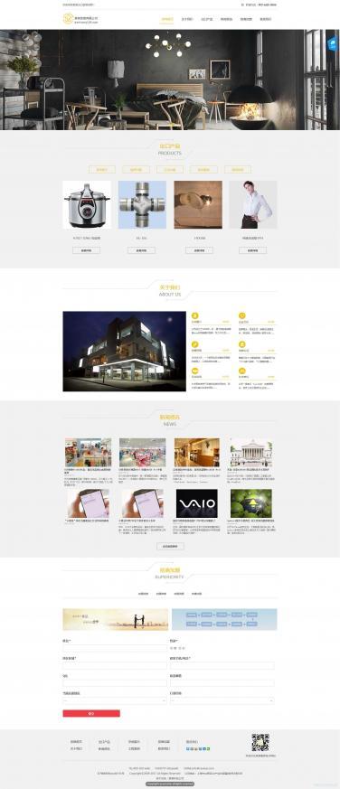 贸易公司网站模板