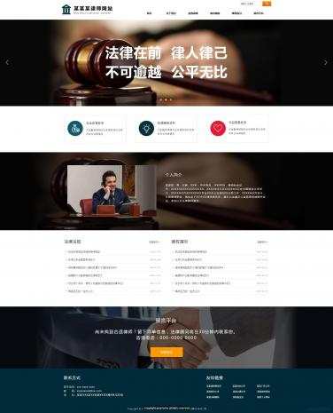 律师所网站模板