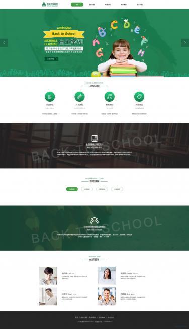 培训中心网站模板