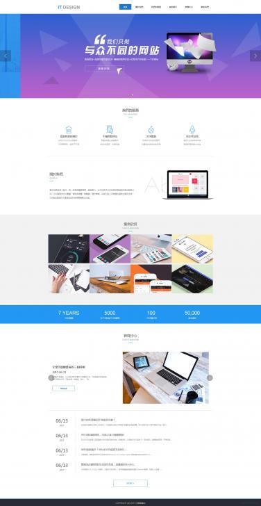 网络公司网站模板