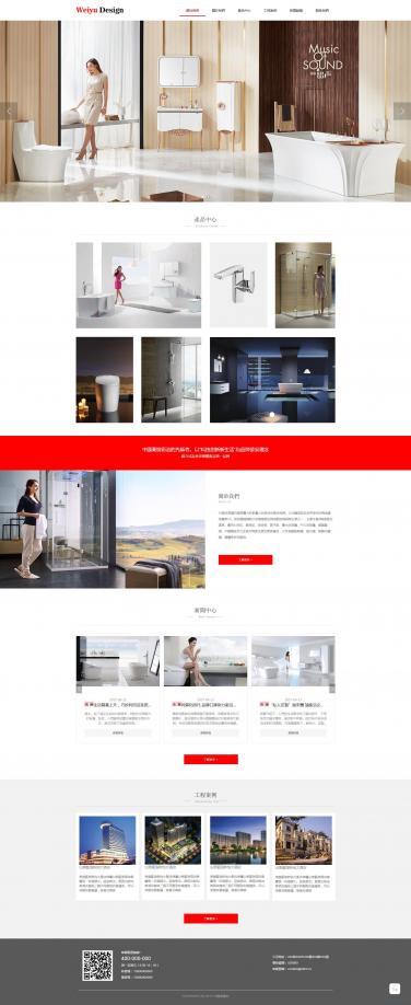 卫浴用品网站模板