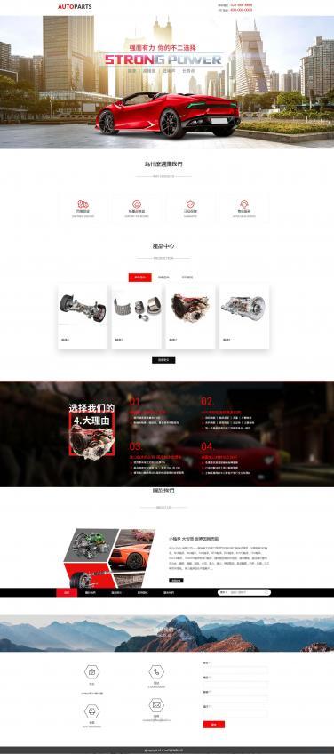 汽配用品网站模板