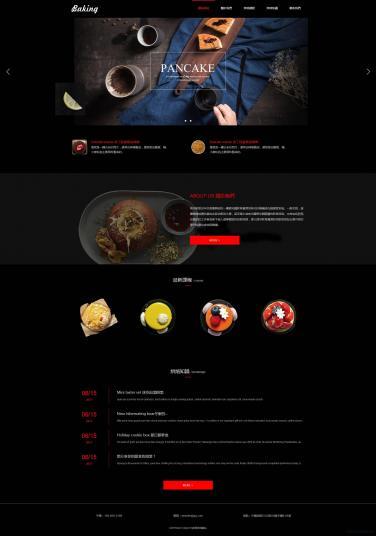 烘焙网站模板