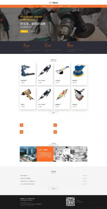 五金制品网站模板