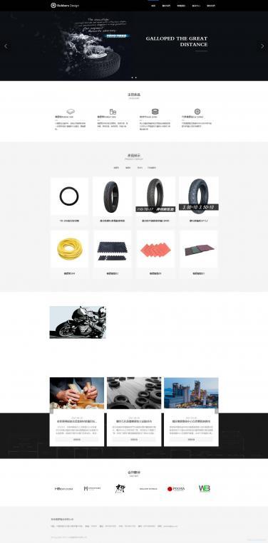 橡胶网站模板