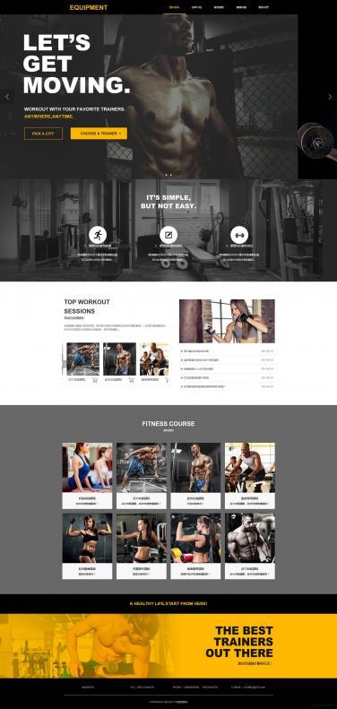 健身室网站模板