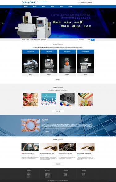 工业设备网站模板
