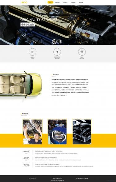 汽修汽配网站模板