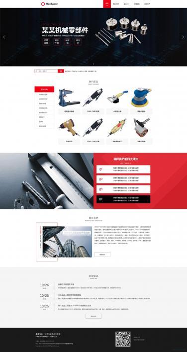 机械制品网站模板