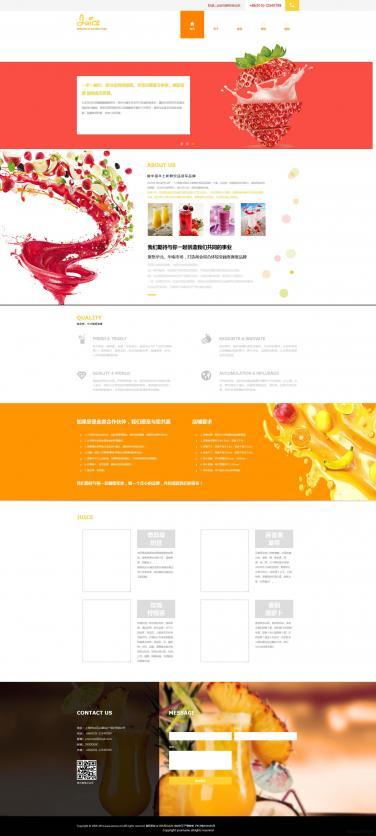 果汁店网站模板