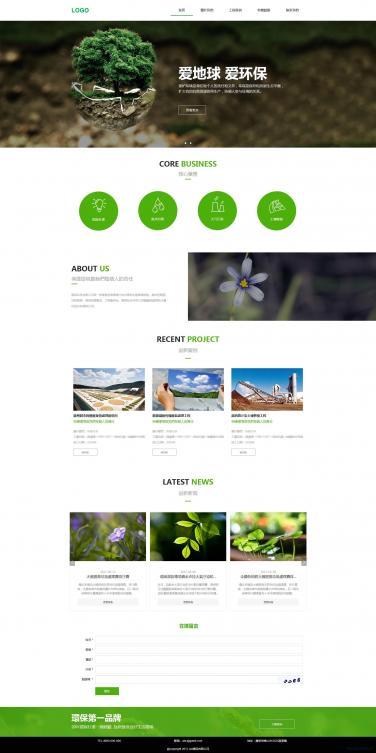 环保回收网站模板