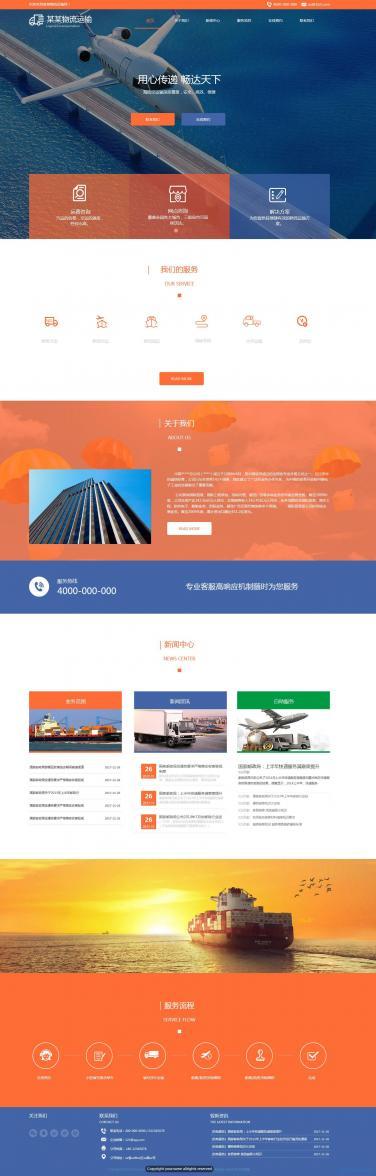 物流运输网站模板