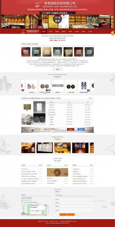 拍卖公司网站模板