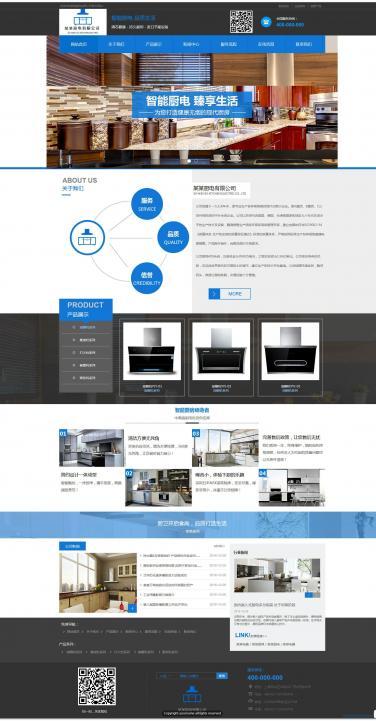 厨电公司网站模板