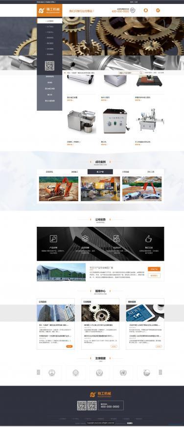 化工机械公司网站模板