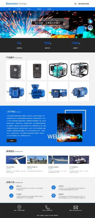 电气设备网站模板