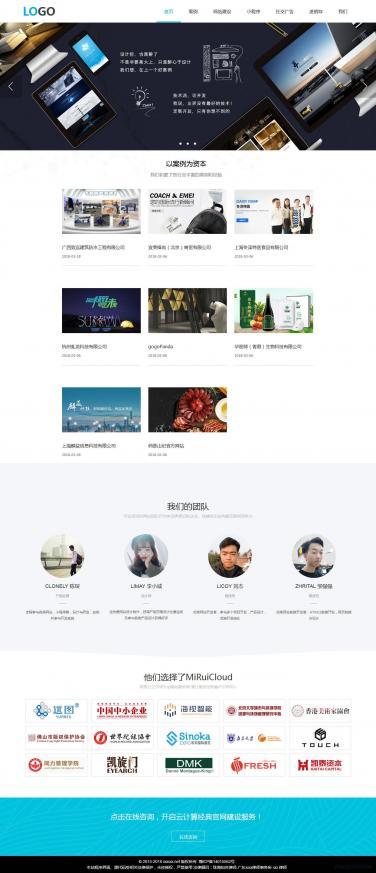 建站公司网站模板