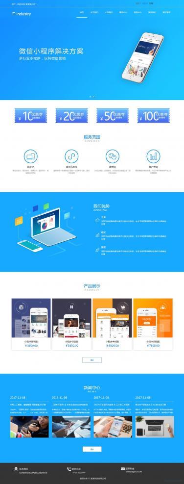 网建公司网站模板