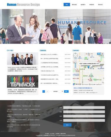人力资源公司网站模板